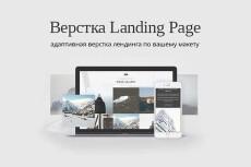 Лендинг туристической фирмы 18 - kwork.ru