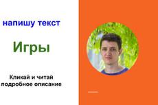 Напишу тексты на игровую тематику. Обзоры, летсплеи, прохождения 3 - kwork.ru