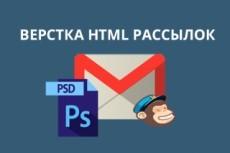 Адаптивное email html письмо 21 - kwork.ru
