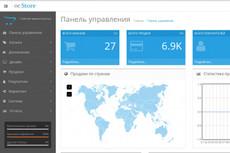 Обновить сайт за 1 кворк 9 - kwork.ru