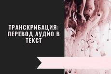 Наберу текст. Из аудио, видео и просто проверка на ошибки текста 26 - kwork.ru