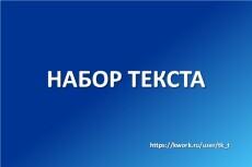 Наберу текст по аудио и видео 8 - kwork.ru