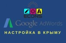 Аккаунт + 10 объявлений G.Adwords 3 - kwork.ru