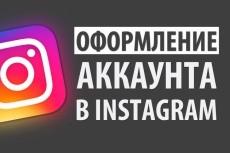 Дизайн постов в Instagram 17 - kwork.ru