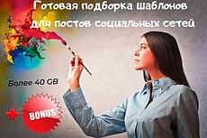 Smm новости для соц сетей. Коллекция постов с вашим лого 7 - kwork.ru