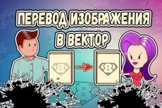 Отрисую изображение в вектор 17 - kwork.ru