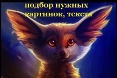 Найду, подберу, отредактирую картинки 17 - kwork.ru