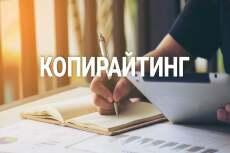Курс - Продающий Копирайтинг + Бонус 10 - kwork.ru