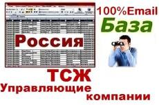 База клининговых компаний России 34 - kwork.ru