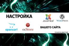 Добавлю готовый логотип на сайт, подредактирую стили 15 - kwork.ru