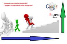 Качественный Трафик из поисковых систем Яндекс и Google с гарантией 9 - kwork.ru