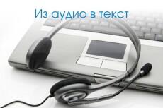 Быстрый набор вашего текста 4 - kwork.ru