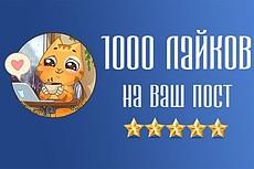 500 Друзей на страницу ВКонтакте. Только живые люди + Бонус 49 - kwork.ru