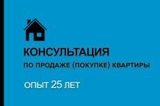 Составлю исковое заявление о разделе имущества супругов 14 - kwork.ru