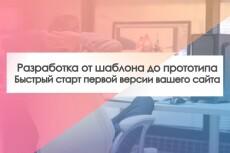 Сделаю хорошую рекламную акцию. Привлеку внимание к сайту 7 - kwork.ru