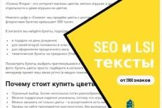 Цепляющие тексты для блоков лендинга 10 - kwork.ru