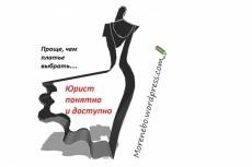 Комплексная юридическая консультация 19 - kwork.ru