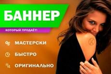Сделаю 1 анимированный баннер 35 - kwork.ru