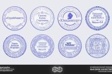 Дизайн оттиска вашей печати 7 - kwork.ru