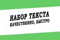Наберу текст с аудио,видеозаписи, рукописи, сканированной копии, фотографии... 5 - kwork.ru