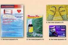 Создам авторский дизайн для групп в соц сетях 6 - kwork.ru