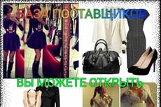 Готовая база поставщиков по товарному бизнесу 16 - kwork.ru