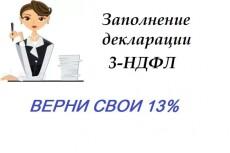 Заполню декларацию 3 НДФЛ 9 - kwork.ru