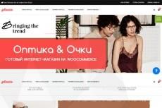 Интернет-магазин Одежды. WooCommerce. Готовый сайт для бизнеса 7 - kwork.ru