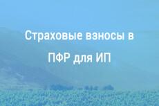 Квитанции на оплату страховых взносов ИП 6 - kwork.ru