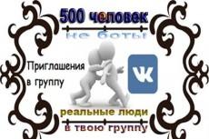 размещу рекламные объявления вашего товара в обсуждениях в 50 группах 9 - kwork.ru