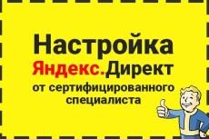 Анализ ваших конкурентов Вконтакте 8 - kwork.ru