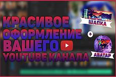Оформление YouTube канала. 2 варианта шапки + исходники, без шрифтов 5 - kwork.ru