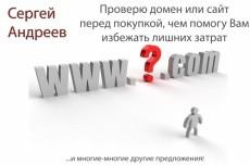Аудит вашего сайта 8 - kwork.ru