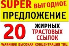 10 жирных вечных ссылок с трастовых сайтов с Высоким ТИЦ 16 - kwork.ru