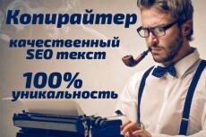 рерайт или копирайт 5 - kwork.ru