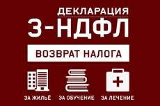 Юридическая консультация 26 - kwork.ru