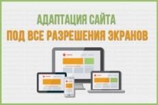Верстка 1 страницы сайта по psd макету 36 - kwork.ru