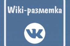 Меню для группы Вконтакте 33 - kwork.ru