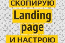 найду и переведу отдельные слова в шаблоне сайта 6 - kwork.ru