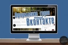 Создам аватар и баннер Вконтакте 24 - kwork.ru