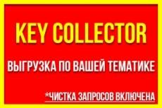 Настрою цели в гугл аналитике 28 - kwork.ru