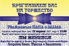 Пригласительные и посадочные карточки 22 - kwork.ru