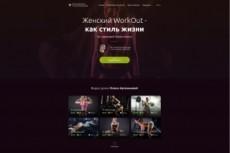 Сделаю Web-дизайн сайта 15 - kwork.ru