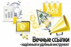 260 вечных ссылок из различных социальных сетей на ваш сайт 12 - kwork.ru