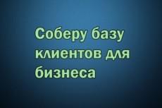 Соберу базу 2Гис и других ресурсов 14 - kwork.ru