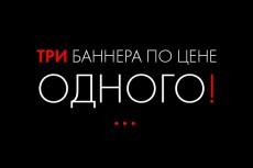 Баннер для сайта за один кворк 52 - kwork.ru