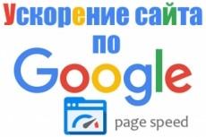 Ускорю загрузку главной страницы сайта по Google PageSpeed Insights 5 - kwork.ru