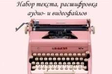 Перевод видео-, аудио- в текст, расшифровка записей в текст 19 - kwork.ru