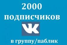 400 Репостов Вконтакте, за 1 день. Настоящие пользователи 4 - kwork.ru