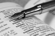 Юридическая помощь, Консультация, составление документов 24 - kwork.ru